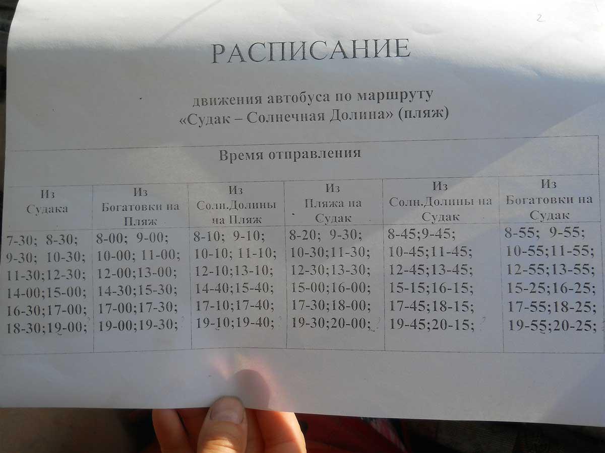 автобус тамбов симферополь цена билета если